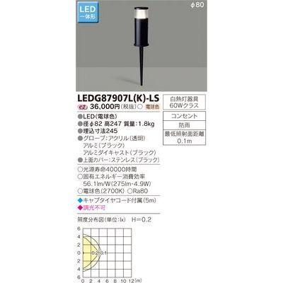 東芝 LEDガーデンライト・門柱灯 LEDG87907L(K)-LS