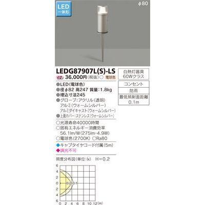東芝 LEDガーデンライト・門柱灯 LEDG87907L(S)-LS