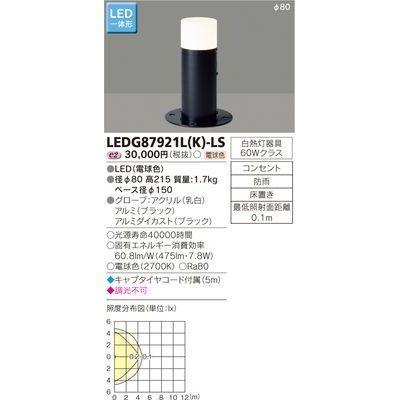 東芝 LEDガーデンライト・門柱灯 LEDG87921L(K)-LS