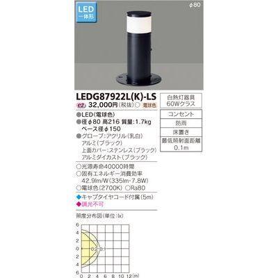 東芝 LEDガーデンライト・門柱灯 LEDG87922L(K)-LS