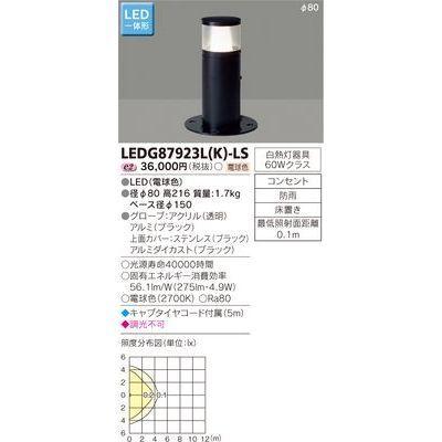東芝 LEDガーデンライト・門柱灯 LEDG87923L(K)-LS