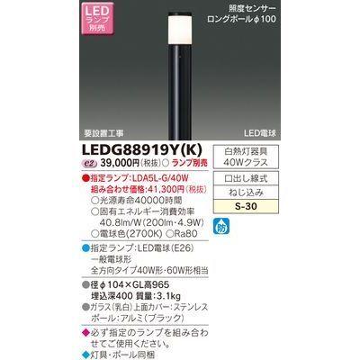 東芝 LEDガーデンライト・門柱灯ランプ別 LEDG88919Y(K)