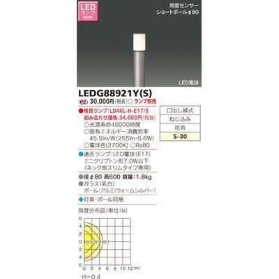 東芝 LEDガーデンライト・門柱灯ランプ別 LEDG88921Y(S)