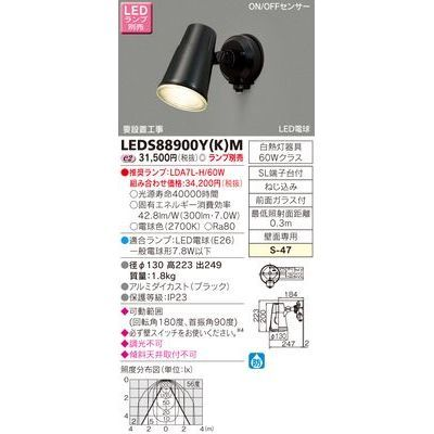 東芝 LEDアウトドアブラケット(ランプ別売) LEDS88900Y(K)M