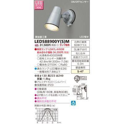 東芝 LEDアウトドアシーリング(ランプ別売) LEDS88900Y(S)M