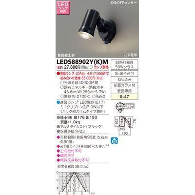 東芝 LEDアウトドアブラケット(ランプ別売) LEDS88902Y(K)M