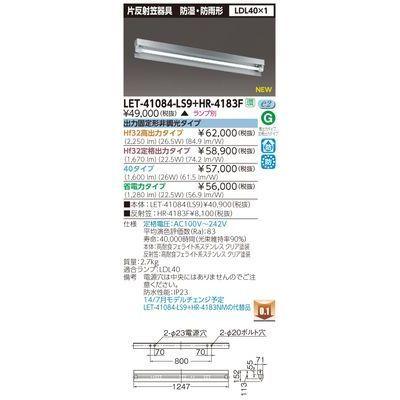東芝 直管ランプシステム防水1灯SUS本体 LET-41084-LS9