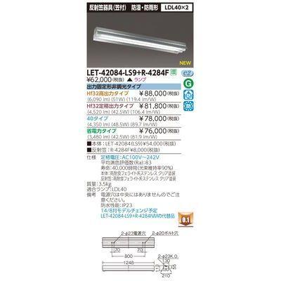 東芝 直管ランプシステム防水2灯SUS本体 LET-42084-LS9【納期目安:追って連絡】