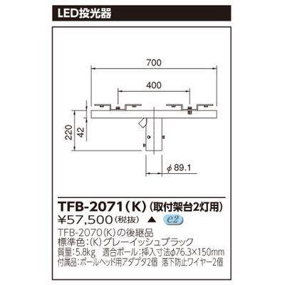 東芝 LED投光器用取付架台(2灯用) TFB-2071(K)【納期目安:追って連絡】