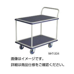 その他 (まとめ)ハンドトラック2段 NHT-304【×2セット】 ds-1590836