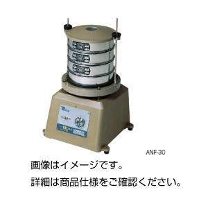 その他 電動ふるい ANF-30 ds-1595531