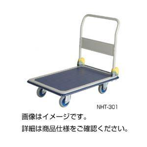 その他 ハンドトラック NHT-301 ds-1590834