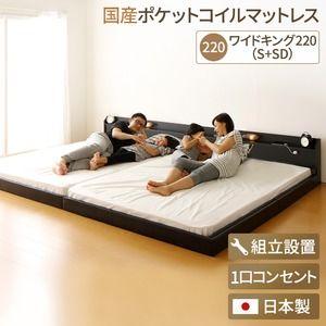 その他 【組立設置費込】 日本製 連結ベッド 照明付き フロアベッド ワイドキングサイズ220cm(S+SD) (SGマーク国産ポケットコイルマットレス付き) 『Tonarine』トナリネ ブラック  【代引不可】 ds-2034338