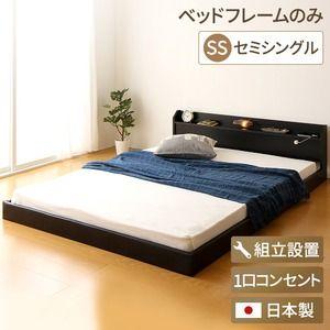 その他 【組立設置費込】 日本製 フロアベッド 照明付き 連結ベッド セミシングル (ベッドフレームのみ)『Tonarine』トナリネ ブラック  【代引不可】 ds-2034355