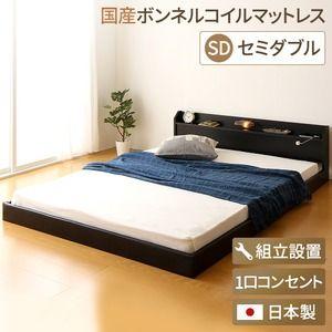 その他 【組立設置費込】 宮付き コンセント付き 照明付き 日本製 フロアベッド 連結ベッド セミダブル (SGマーク国産ボンネルコイルマットレス付き) 『Tonarine』 トナリネ ブラック 【代引不可】 ds-2034364