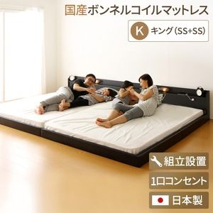 その他 【組立設置費込】 日本製 連結ベッド 照明付き フロアベッド キングサイズ(SS+SS) (SGマーク国産ボンネルコイルマットレス付き) 『Tonarine』トナリネ ブラック  【代引不可】 ds-2034374