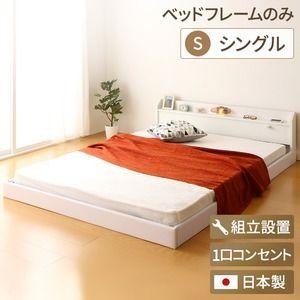 その他 【組立設置費込】 日本製 フロアベッド 照明付き 連結ベッド シングル (ベッドフレームのみ)『Tonarine』トナリネ ホワイト 白  ds-2034495