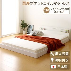 その他 【組立設置費込】 日本製 連結ベッド 照明付き フロアベッド ワイドキングサイズ210cm(SS+SD) (SGマーク国産ポケットコイルマットレス付き) 『NOIE』ノイエ ホワイト 白  【代引不可】 ds-2034546