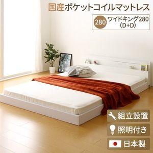 その他 【組立設置費込】 日本製 連結ベッド 照明付き フロアベッド ワイドキングサイズ280cm (D+D) (SGマーク国産ポケットコイルマットレス付き) 『NOIE』 ノイエ ホワイト 白 【代引不可】 ds-2034571