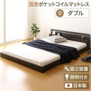 その他 【組立設置費込】 日本製 フロアベッド 照明付き 連結ベッド ダブル (SGマーク国産ポケットコイルマットレス付き) 『NOIE』 ノイエ ダークブラウン 【代引不可】 ds-2034576