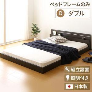 その他 【組立設置費込】 日本製 フロアベッド 照明付き 連結ベッド ダブル (ベッドフレームのみ) 『NOIE』 ノイエ ダークブラウン 【代引不可】 ds-2034579