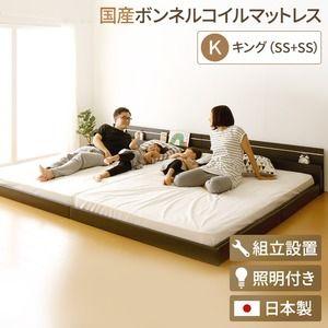 その他 【組立設置費込】 日本製 連結ベッド 照明付き フロアベッド キングサイズ (SS+SS) (SGマーク国産ボンネルコイルマットレス付き) 『NOIE』 ノイエ ダークブラウン 【代引不可】 ds-2034580