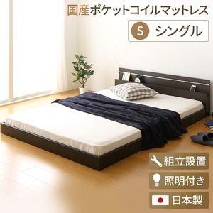 その他 【組立設置費込】 日本製 フロアベッド 照明付き 連結ベッド シングル (SGマーク国産ポケットコイルマットレス付き) 『NOIE』 ノイエ ダークブラウン 【代引不可】 ds-2034586