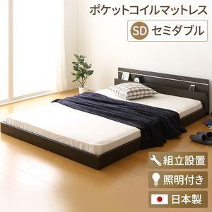その他 【組立設置費込】 日本製 フロアベッド 照明付き 連結ベッド セミダブル (ポケットコイルマットレス付き) 『NOIE』 ノイエ ダークブラウン 【代引不可】 ds-2034593