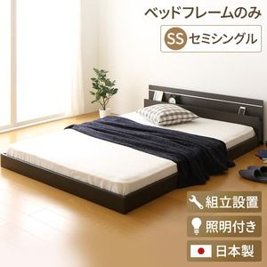 その他 【組立設置費込】 日本製 フロアベッド 照明付き 連結ベッド セミシングル (ベッドフレームのみ) 『NOIE』 ノイエ ダークブラウン 【代引不可】 ds-2034599