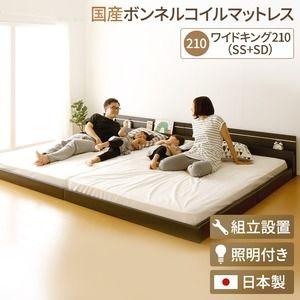 その他 【組立設置費込】 日本製 連結ベッド 照明付き フロアベッド ワイドキングサイズ210cm (SS+SD) (SGマーク国産ボンネルコイルマットレス付き) 『NOIE』 ノイエ ダークブラウン 【代引不可】 ds-2034610