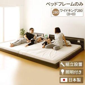 その他 【組立設置費込】 日本製 連結ベッド 照明付き フロアベッド ワイドキングサイズ280cm (D+D) (ベッドフレームのみ) 『NOIE』 ノイエ ダークブラウン 【代引不可】 ds-2034639