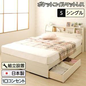 その他 【組立設置費込】 日本製 照明付き フラップ扉 引出し収納付きベッド シングル (ポケットコイルマットレス付き)『AMI』アミ ホワイト木目調 宮付き 白 ds-2034753