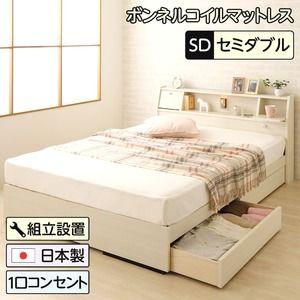 その他 【組立設置費込】 日本製 照明付き フラップ扉 引出し収納付きベッド セミダブル(ボンネルコイルマットレス付き)『AMI』アミ ホワイト木目調 宮付き 白 【代引不可】 ds-2034757