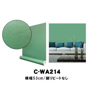 その他 【WAGIC】(30m巻)リメイクシート シール式壁紙 プレミアムウォールデコシートC-WA214 北欧カラー無地(石目調) 深緑グリーン【代引不可】 ds-2037850
