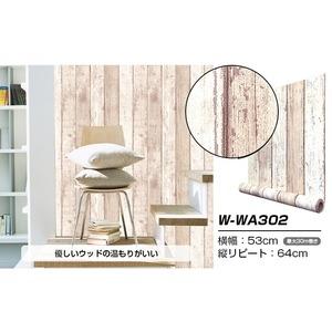 その他 【WAGIC】(30m巻)リメイクシート シール式壁紙 プレミアムウォールデコシートW-WA302 木目調 ダメージウッド ベージュ【代引不可】 ds-2037870