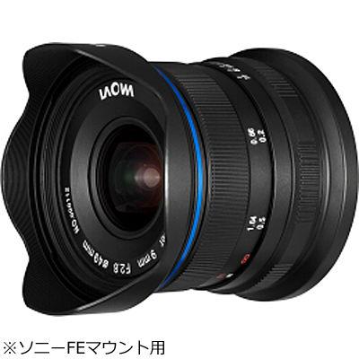 LAOWA ラオワ 9mm F2.8 Zero-D(ソニーFEマウント用) LAO0029
