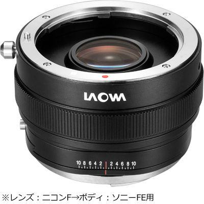 LAOWA ラオワ Magic Shift Converter(ニコンF-ソニーFE用) LAO0105