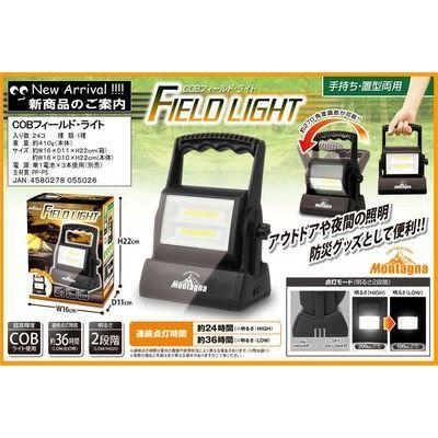 アーテック COBフィールドライト 【24個セット】 ATC-70953