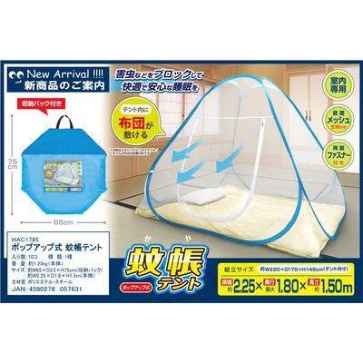アーテック ポップアップ式蚊帳テント 【10個セット】 ATC-70983
