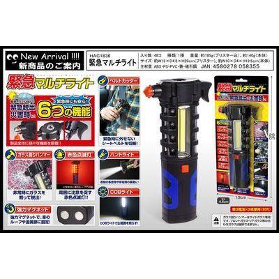 アーテック 緊急マルチライト 【48個セット】 ATC-70995