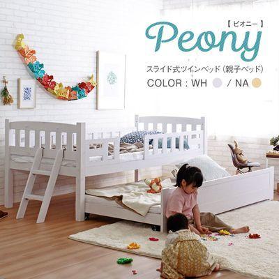 スタンザインテリア Peony【ピオニー】スライド式ツインベッド(親子ベッド) (ホワイト) yf44323wh