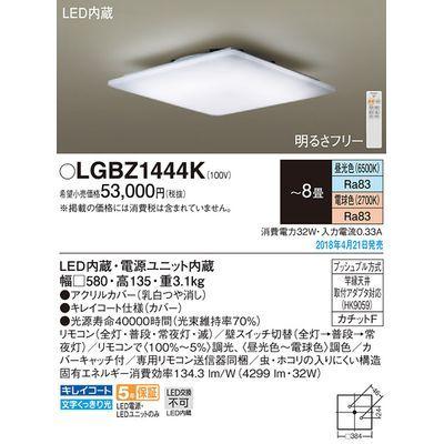 パナソニック LEDシーリングライト8畳用調色 LGBZ1444K【納期目安:1週間】