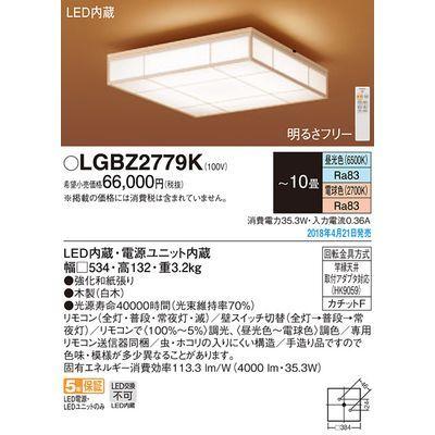 パナソニック LEDシーリングライト10畳用調色 LGBZ2779K【納期目安:1週間】