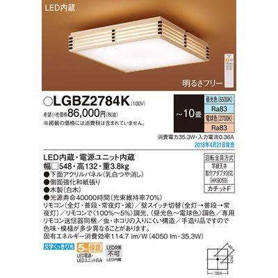 パナソニック LEDシーリングライト10畳用調色 LGBZ2784K【納期目安:1週間】