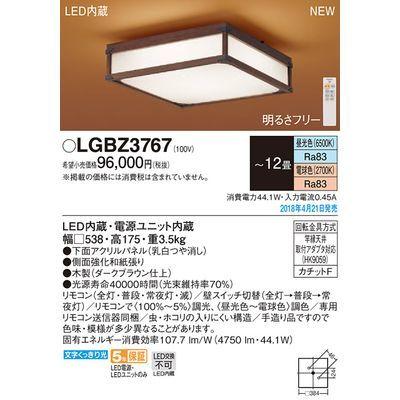 パナソニック LEDシーリングライト12畳用調色 LGBZ3767【納期目安:1週間】