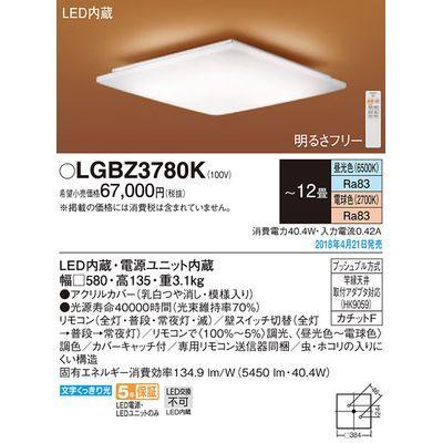 パナソニック LEDシーリングライト12畳用調色 LGBZ3780K【納期目安:1週間】
