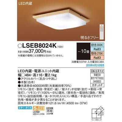 パナソニック LEDシーリングライト10畳用調色 LSEB8024K