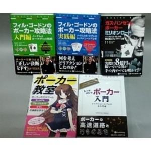その他 本「ポーカーマスター・選抜5冊」 ds-1412459