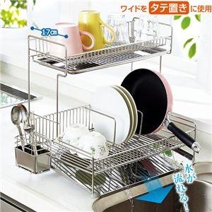 その他 縦横兼用 水切りラック/キッチン用品  幅40.5cm 日本製 可動式仕切り×2 洗えるカラトリーケース付き ds-2056051