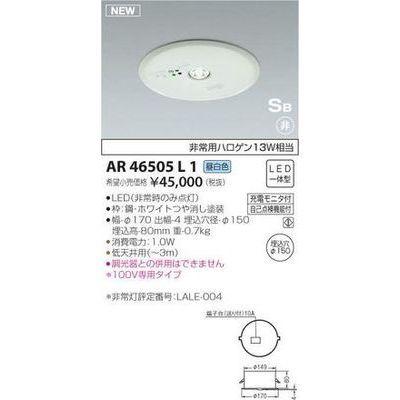 コイズミ 非常灯(LED[昼白色]) AR46505L1